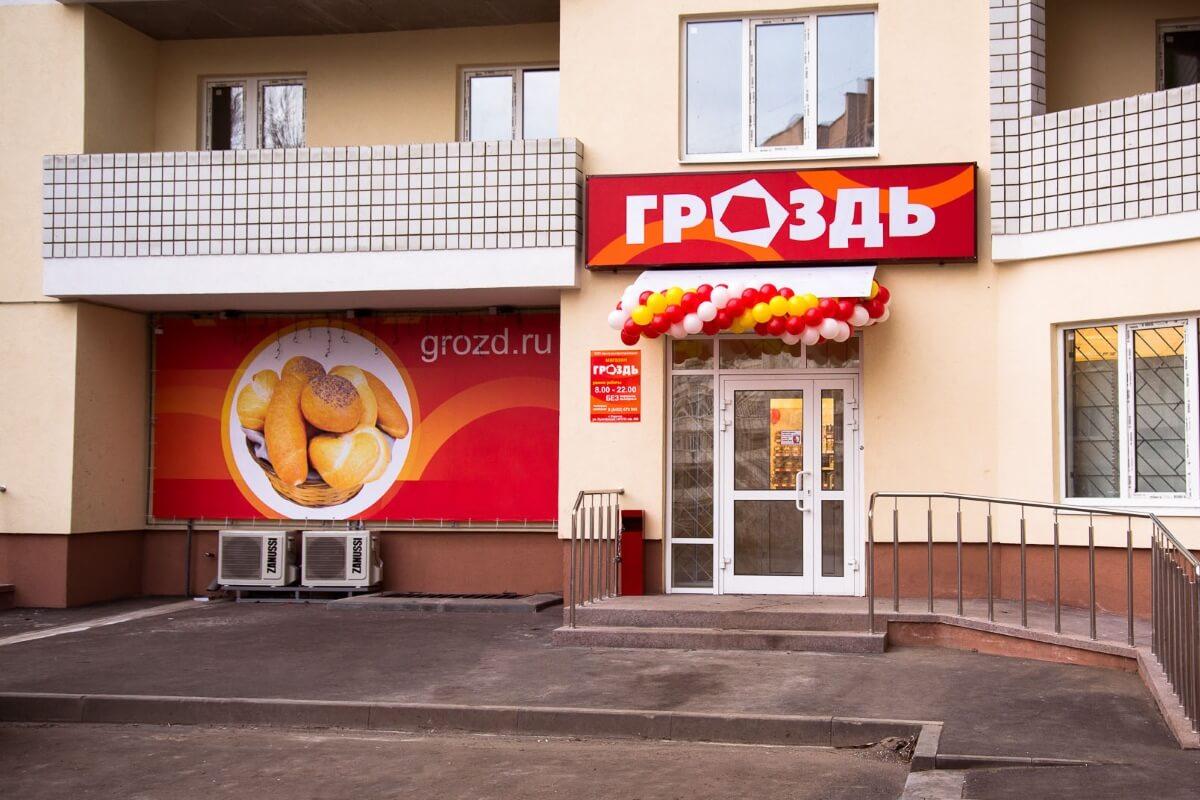 Саратов Сайт Магазина Гроздь